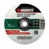 абразивный отрезной д.камня 125х3,0х22,2мм GRANITE (8-05-123)