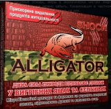 Alligator Shock  100 г для переработки отходов для всех видов септиков