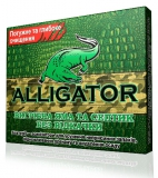 Alligator 100 г для переработки нечистот в выгребных ямах