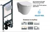 Инсталляция KOLLER POOL Alcora ST1200 + унитаз Vitra S50+сиденье дюропласт +клав