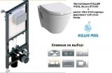 Инсталляция KOLLER POOL Alcora ST1200 + унитаз Vitra S52+сиденье дюропласт soft close +клав