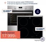 Комплект техники Духовой шкаф Electrolux EOB 93434 AX  +  Индукционная панель Electrolux EHH 96340 XK