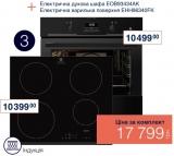 Комплект техники Духовой шкаф Electrolux EOB 93434 AK  +  Индукционная панель Electrolux EHH 96340 FK