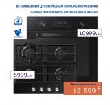 Комплект техники Духовой шкаф Samsung NV70K2340RB  +  Варочная панель Samsung NA64H3010AK