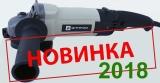 угловая ЭЛПРОМ ЭМШУ-1500-125CE