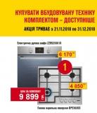 Комплект техники Духовой шкаф Zanussi ZZB 525601 X  +  Газовая панель Zanussi GPZ363SS