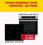 Комплект техники Духовой шкаф WHIRLPOOL AKZ9 7891 IX  + индукционная поверхность WHIRLPOOL ACM 822 NE