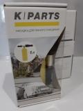 Пенная насадка 1,0 л. Karcher K-parts (9.837-960.0)